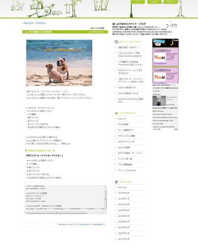 blogdesigne20080809.jpg