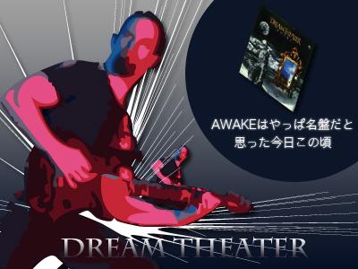 dreamtheater.jpg