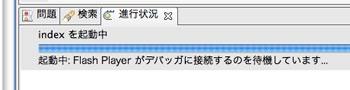 flex_debug_02.jpg