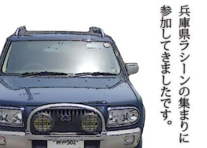 兵庫県ラシーンの集まりに参加してきました。