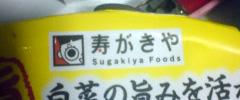 sugakiya02.jpg